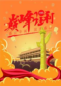 国庆商家促销手绘海报