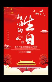 红色创意国庆节海报