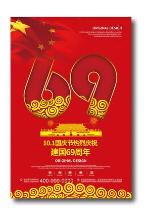 红色大气国庆海报