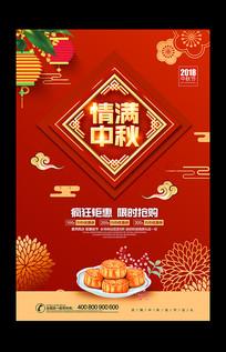 红色大气中秋节促销打折海报