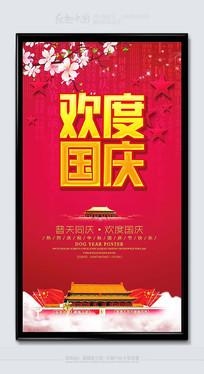 红色喜庆欢度国庆节日海报