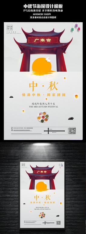 简约创意中秋节海报设计