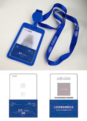 蓝色高档工作证模板