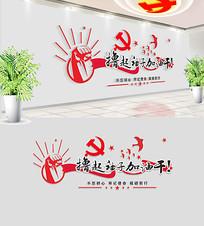 励志撸起袖子加油干党建文化墙