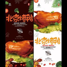 美食北京烤鸭海报