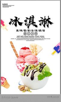 美味冰淇凌海报设计