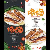 美味小吃烤鱿鱼海报