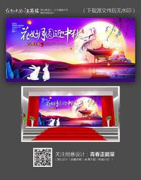 梦幻大气中秋节海报设计