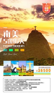 南美巴西阿根廷智利旅游海报