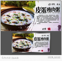 皮蛋瘦肉粥宣传促销海报