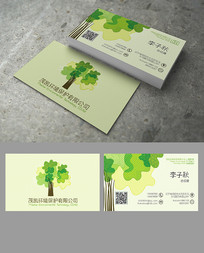 清新手绘大树环保名片