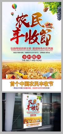 秋季农业丰收节宣传海报