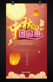 商超中秋节假期活动海报