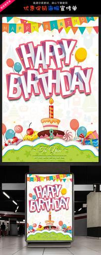 生日宣传海报