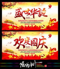 盛世华诞国庆节宣传海报设计