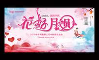 水彩风中秋节晚会背景展板