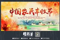 水彩农民丰收节海报