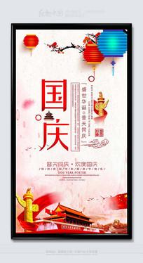 水墨大气国庆节节日促销海报