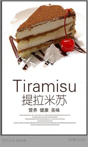 提拉米苏海报设计