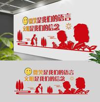 微笑校园励志文化墙
