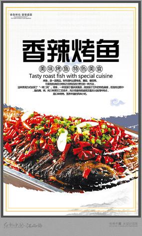 香辣烤鱼设计海报