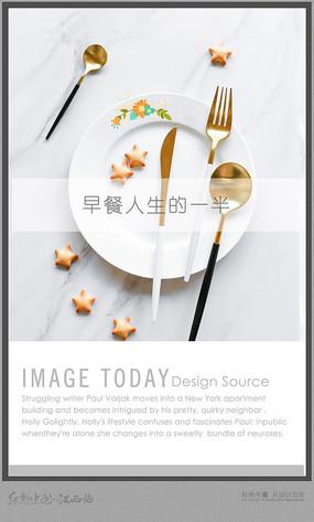 小清新营养早餐海报
