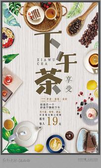 下午茶宣传促销海报