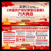 新修订中国共产党纪律处分条例展板