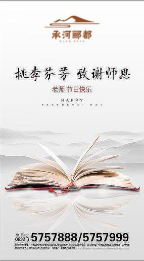 新中式教师节海报