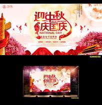 迎中秋庆国庆双节展板海报