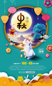 月圆中秋佳节海报