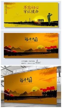 中国风创意红色华诞国庆节海报