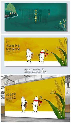 中国风食堂文化珍惜粮食海报