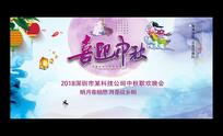 中国风水彩中秋晚会背景展板