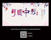 中国风中秋节晚会背景展板
