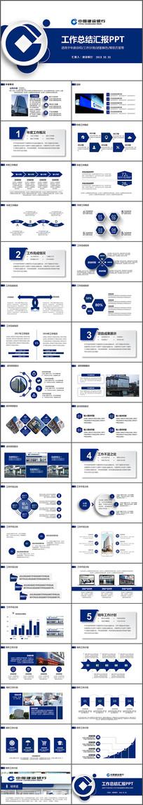 中国建设银行工作汇报PPT