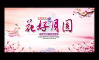 中秋节联欢晚会舞台背景展板