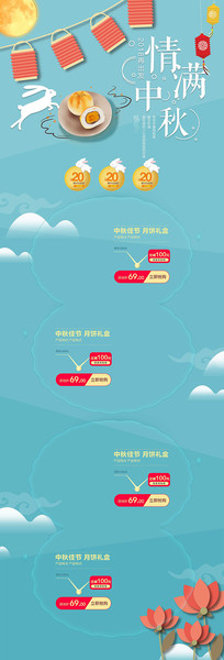 中秋节天猫全屏pc端首页