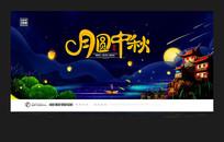 中秋节宣传栏展板