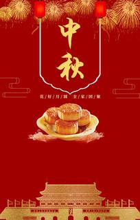 中秋节月饼红色海报