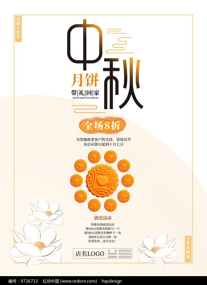 中秋月饼促销商业海报图片