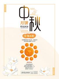 中秋月饼促销商业海报