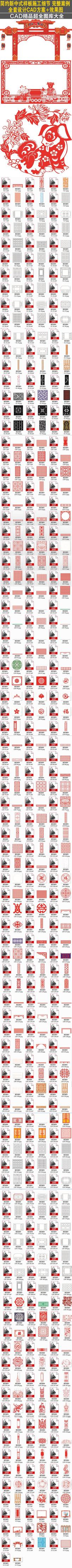 中式镂空雕花隔断屏风雕刻