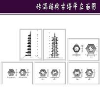 砖混结构古塔平立面图 CAD