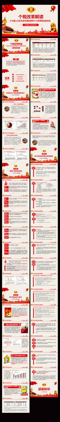 2018新个税法改革PPT