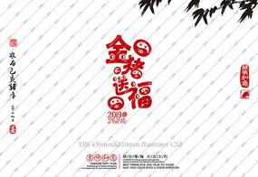 2019金猪送福字体图片