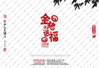 2019金猪送福字体