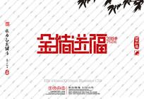 2019金猪送福字体设计
