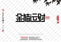 2019金猪运财字体设计 EPS