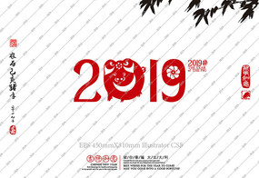 2019猪年字体设计
